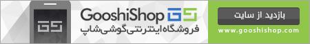 گوشی شاپ: فروشگاه اینترنتی موبایل، تبلت، دوربین و ...