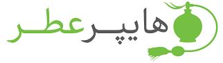 هایپرعطر: فروشگاه و مجله تخصصی عطر و ادکلن اورجینال